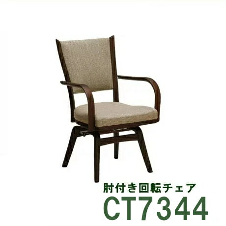 【P10倍】 カリモク 肘付きダイニングチェア(回転式) CT7354WK イス椅子
