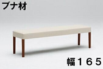 カリモク ベンチ 幅165 ブナ材 CU0266J531 送料無料 【家具のよろこび】