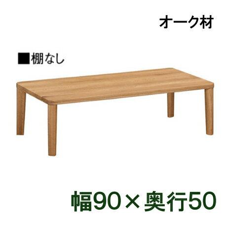 カリモク オーク材 リビングテーブル TT8801 幅90 奥行50 サイズオーダー対応 送料無料 家具のよろこび 【店頭受取対応商品】