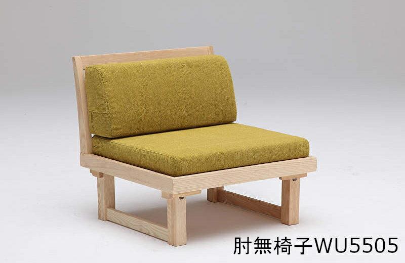 【P10倍】 カリモク 肘無椅子WS5505UE  座・スタイル 【家具のよろこび】 【店頭受取対応商品】