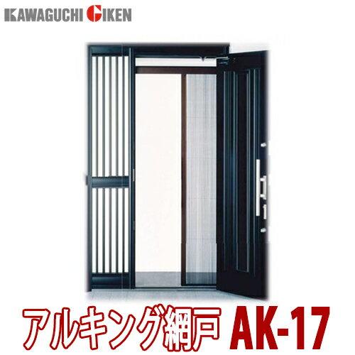 【送料無料】川口技研 アルキング網戸 AK-17 網戸高さ176cm