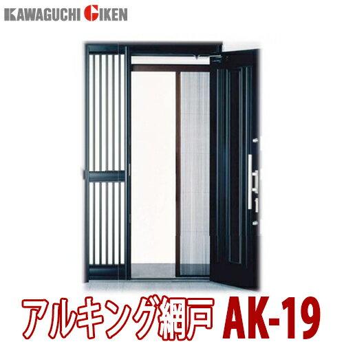 【送料無料】川口技研 アルキング網戸 AK-19 網戸高さ194cm