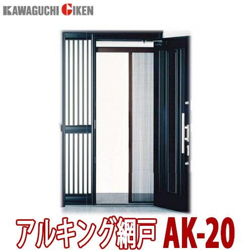 【送料無料】川口技研 アルキング網戸 AK-20 網戸高さ 206cm