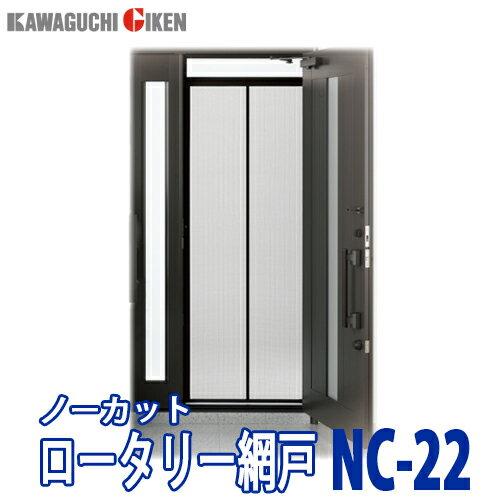 【送料無料】川口技研 ノーカットロータリー網戸 NC-22 網戸高さ223cm