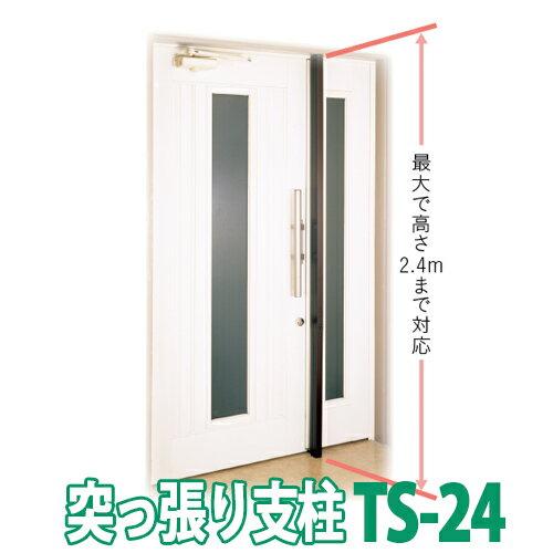 【送料無料】川口技研 突っ張り支柱 TS-24