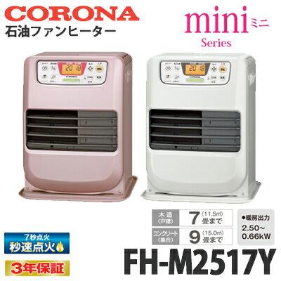 【送料無料】CORONA コロナ 石油ファンヒーター miniミニシリーズ FH-M2517Y ローズメタリック(R)/シェルホワイト(W)【3年保証】