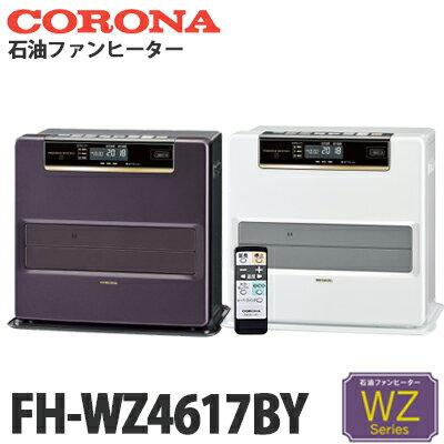 【送料無料】CORONA コロナ 石油ファンヒーター WZシリーズ FH-WZ4617BY (バイオレット/エレガントホワイト)