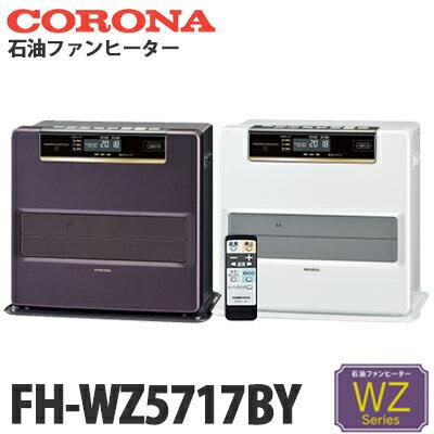 【送料無料】CORONA コロナ 石油ファンヒーター WZシリーズ FH-WZ5717BY (バイオレット/エレガントホワイト)