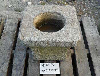 骨董水鉢 3 49x49x高さ36cm
