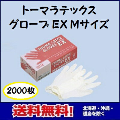 トーマラテックス グローブ EX Mサイズ 1ケース=100枚×20箱 【宇都宮制作】 使い捨て手袋