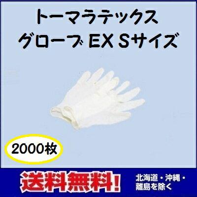 トーマラテックス グローブ EX Sサイズ 1ケース=100枚×20箱 【宇都宮制作】 使い捨て手袋