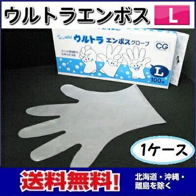 ウルトラエンボス手袋 Lサイズ 【旭創業】 1ケース=100枚×60箱