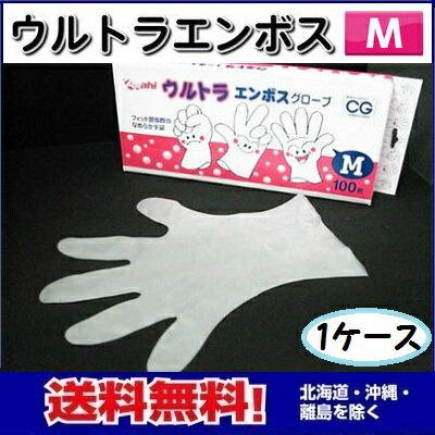 ウルトラエンボス手袋 Mサイズ 【旭創業】 1ケース=100枚×60箱
