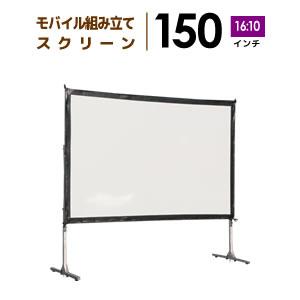 プロジェクタースクリーン モバイル組み立てスクリーン150インチ(16:10) プロジェクタースクリーン。MFS3322WFM