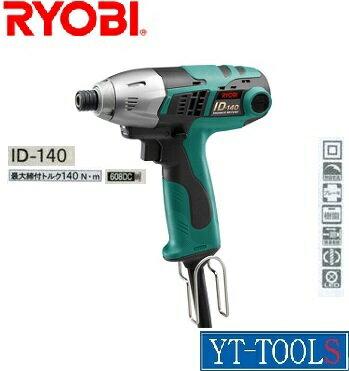 RYOBI インパクトドライバ【型式 ID-140】《穴あけ・締付工具/フルセット/単相100V/プロ/職人》