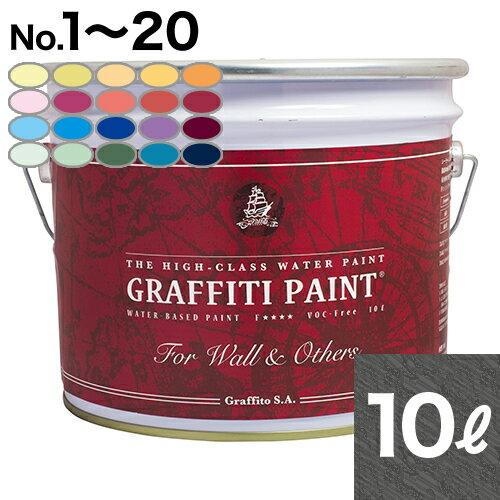 【取寄】GFW 10L プロ用 ウォールアンドアザーズ・屋外使用可【No.1からNo.20】の20色(全35色中)からお選びください。[1個単位] Graffiti Paint /ペンキ/水性塗料/木材・家具塗装/ツヤ無/グラフィティーペイント