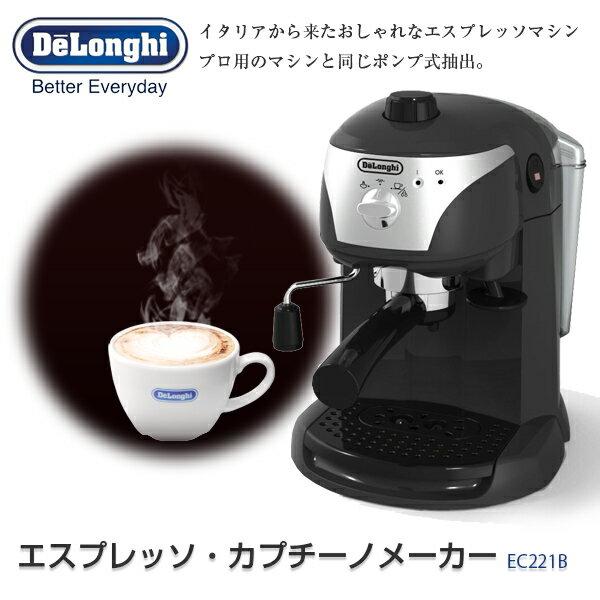 【送料無料】デロンギ エスプレッソ・カプチーノメーカー ブラック コーヒーメーカー EC221B おしゃれ