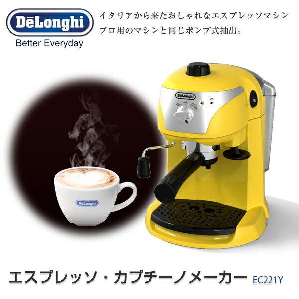 【送料無料】デロンギ エスプレッソ・カプチーノメーカー イエロー コーヒーメーカー EC221Y おしゃれ