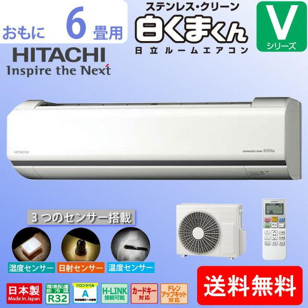 エアコン 日立 6畳用「RAS-V22G(W)」HITACHI ルームエアコン 白くまくん「Vシリーズ」スターホワイト 単相100V