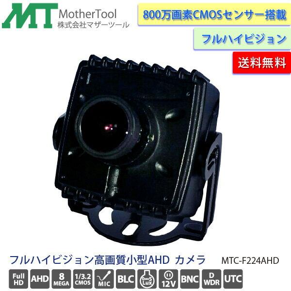 防犯カメラ 小型800万画素フルハイビジョンAHDカメラ「MTC-F224AHD」マイク内蔵 マザーツール