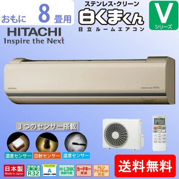 エアコン 日立 8畳用「RAS-V25G(C)」HITACHI ルームエアコン 白くまくん「Vシリーズ」シャインベージュ 単相100V