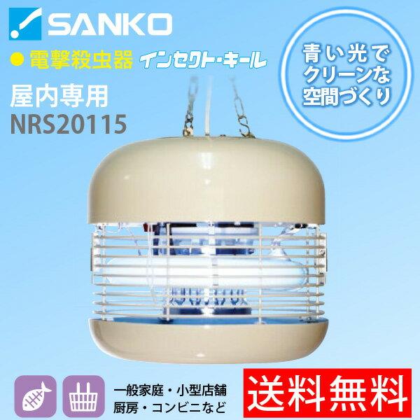 電撃殺虫器「NRS20115」屋内用吊り下げ式 高電圧2,700V インセクトキール(小型店舗・厨房・コンビニ・一般家庭などにおすすめ)三興電機 送料無料/代引不可