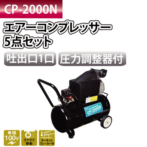【代金引換不可】【送料無料】 ナカトミ NAKATOMI エアーコンプレッサー 5点セット CP-2000N 【コンプレッサー 100v】