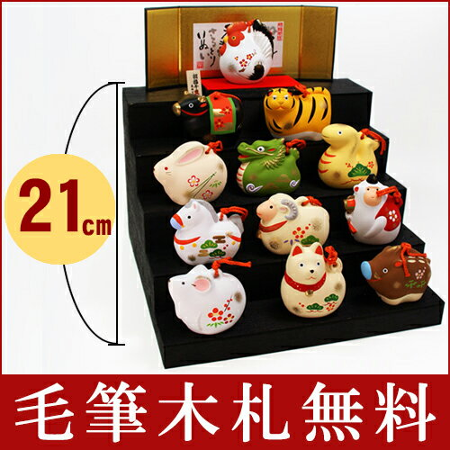 陶器 毎年飾れる 干支 置物 十二支飾り 戌 犬 いぬ 送料無料 木札にお好きな言葉を毛筆でお書きします! 干支 陶器 干支置物 迎春飾り 正月飾り