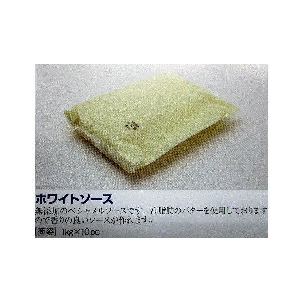 ラス ホワイトソース 1kg×10P(P880円)業務用 ヤヨイ 無添加