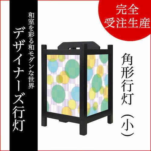 行灯 和風 ColorCircle Green 木製 小さいサイズ おしゃれ LED 和風照明器具 照明スタンド