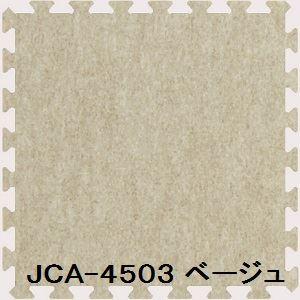 【日本製】【送料無料】ジョイントカーペット JCA-45 30枚セット 色 ベージュ サイズ 厚10mm×タテ450mm×ヨコ450mm/枚 30枚セット寸法(2250mm×2700mm) 【洗える】 【日本製】 【防炎】