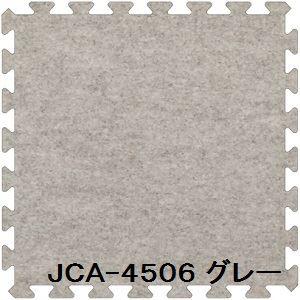 【日本製】【送料無料】ジョイントカーペット JCA-45 30枚セット 色 グレー サイズ 厚10mm×タテ450mm×ヨコ450mm/枚 30枚セット寸法(2250mm×2700mm) 【洗える】 【日本製】 【防炎】