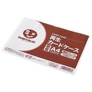 【送料無料】(業務用20セット) ジョインテックス 再生カードケース軟質A4*10枚 D066J-A4 (カテゴリー:生活用品>インテリア>雑貨>文具>オフィス用品>ファイル>バインダー>クリアケース>クリアファイル )