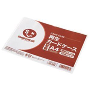 【送料無料】(業務用10セット) ジョインテックス 再生カードケース軟質A3*10枚 D065J-A3 (カテゴリー:生活用品>インテリア>雑貨>文具>オフィス用品>ファイル>バインダー>クリアケース>クリアファイル )