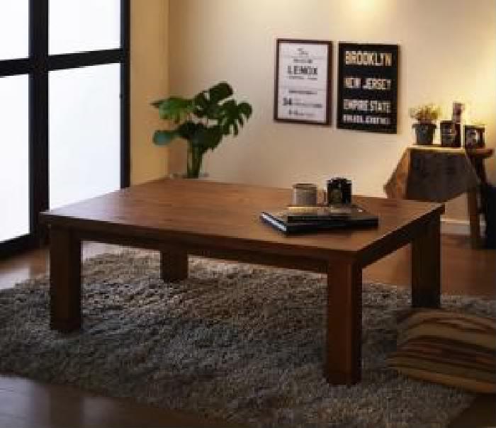 【送料無料】天然木パイン材 男前ヴィンテージデザインこたつテーブル パトリダ (天板サイズ 4尺長方形)(カラー ブラウン) 茶