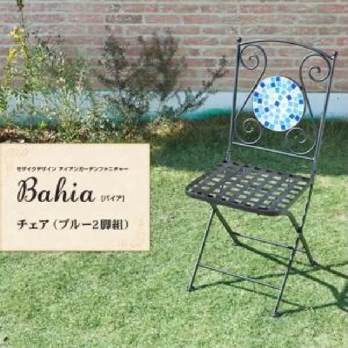 【送料無料】単品 モザイクデザイン アイアンガーデンファニチャー バイア用 ガーデンチェア 2脚組 (名 ガーデンチェア2脚組) イス 椅子
