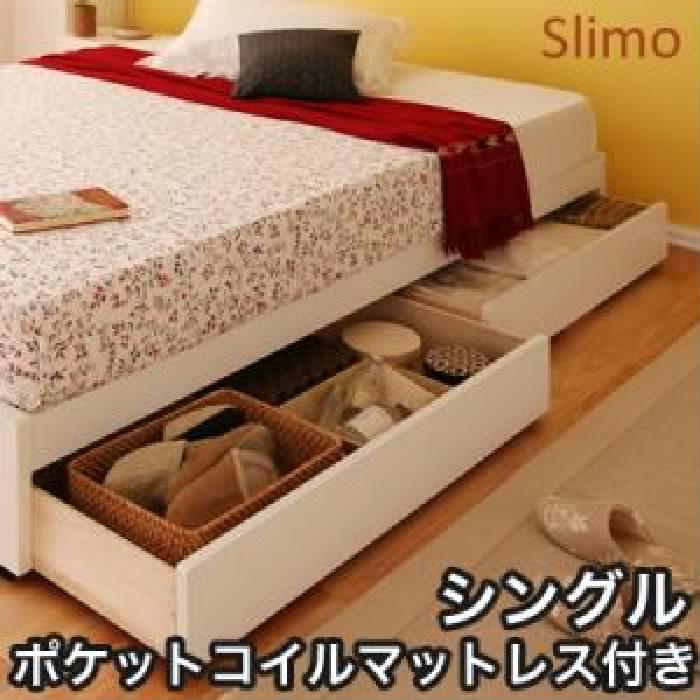 【送料無料】シンプル収納ベッド スリモ ポケットコイルマットレス付き (幅サイズ シングル)(奥行サイズ レギュラー)(カラー ブラウン) シングルベッド 小さい 小型 軽量 省スペース 1人 茶