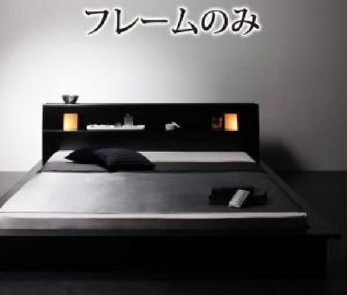 【送料無料】単品 モダンライト・コンセント付きステージフロアベッド ナイザス用 ベッドフレームのみ (幅サイズ シングル)(奥行サイズ レギュラー)(フレームカラー ブラック) シングルベッド 小さい 小型 軽量 省スペース 1人 黒