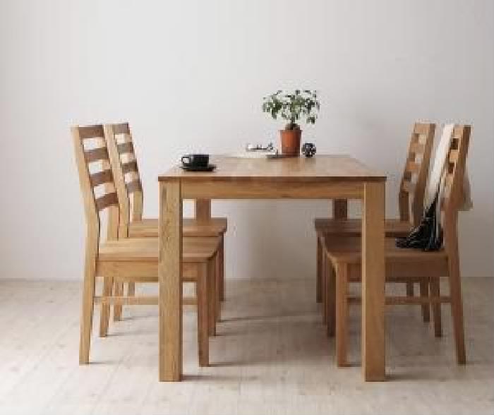 【送料無料】5点セット(テーブル+チェア4脚) 総無垢材ワイドダイニング クルスス (オーク 板座 )(テーブル幅 W180)(テーブルカラー オークナチュラル) イス 椅子