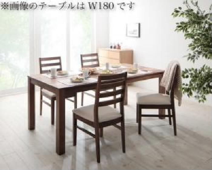 【送料無料】5点セット(テーブル+チェア4脚) 総無垢材ワイドダイニング クルスス (ウォールナット PVC座 )(テーブル幅 W160)(テーブルカラー ウォールナットブラウン)(座面カラー ブラック) イス 椅子 黒 茶