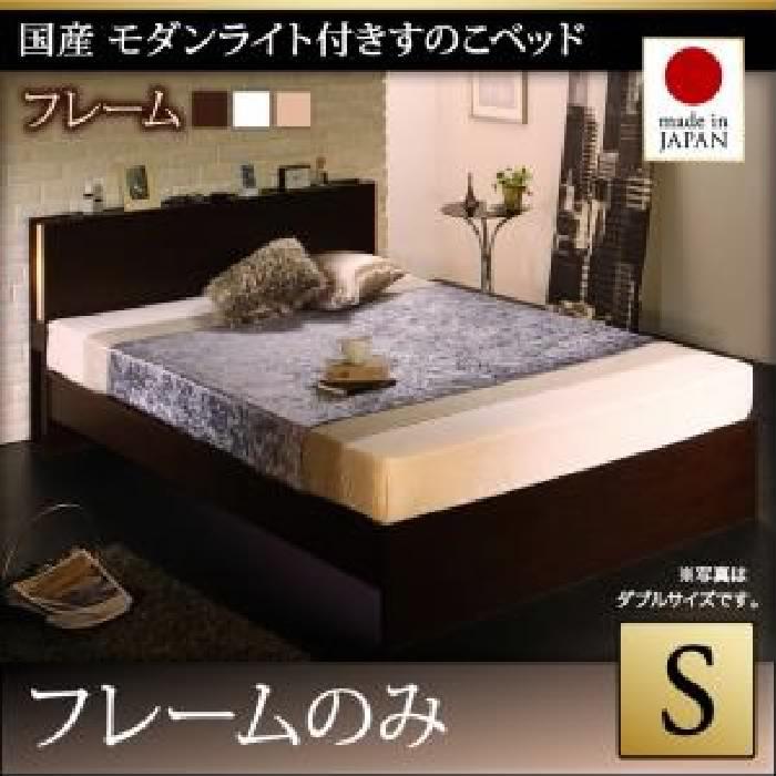 【送料無料】単品 国産 モダンライト付きすのこベッド ラッセ用 ベッドフレームのみ (幅サイズ シングル)(奥行サイズ レギュラー丈)(フレームカラー ダークブラウン) シングルベッド 小さい 小型 軽量 省スペース 1人 茶