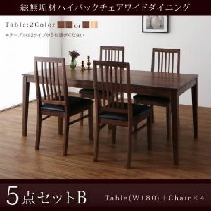 【送料無料】5点セット(テーブル+チェア4脚) 総無垢材ハイバックチェアワイドダイニング リルト (テーブル幅 W180)(テーブルカラー ウォールナット×オークナチュラル) イス 椅子