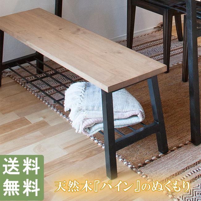 ダイニングベンチ  NW-892B 天然木 【送料無料】