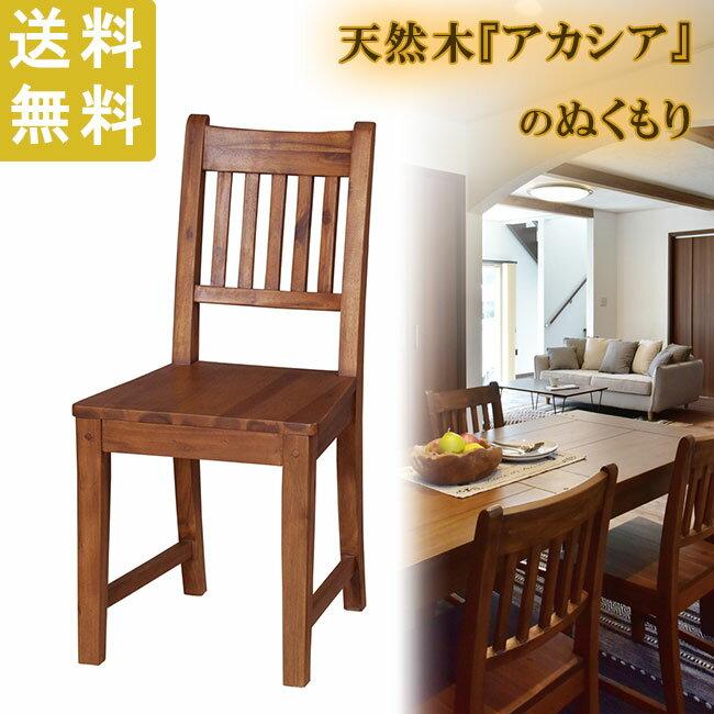 ダイニングチェア    天然木 アカシア 【送料無料】