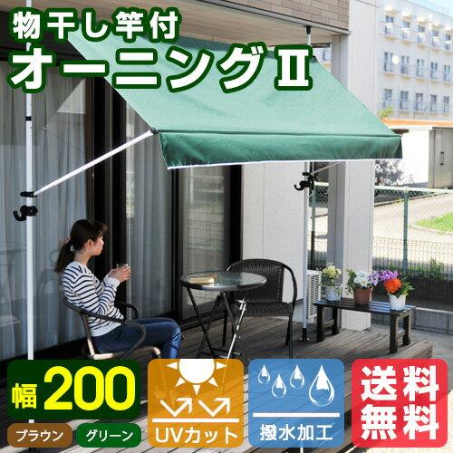 物干し竿付オーニング2 2m 突っ張り式で伸縮自在 スクリーンを下ろせばベランダで遮光サンシェードに (グリーン/ブラウン)   【送料無料】(TANLIC)