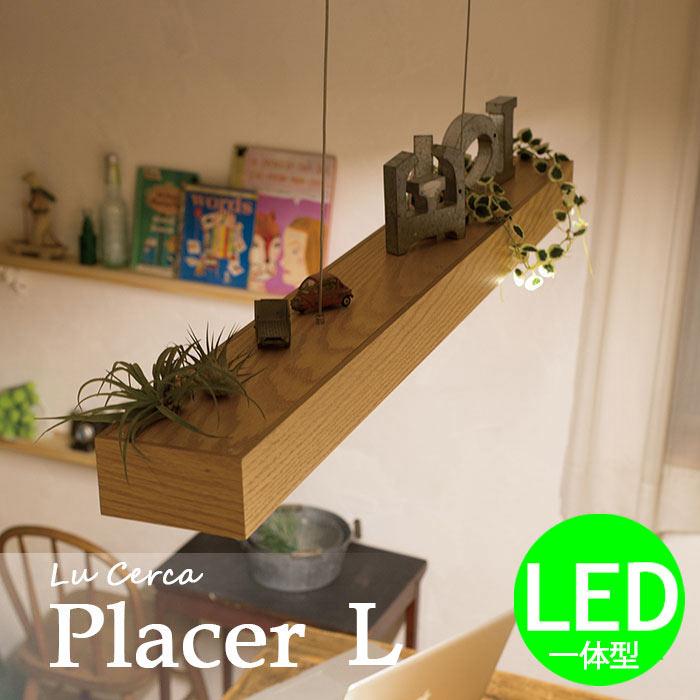 【送料無料】Lu Cerca Placer L ルチェルカ プレーサーL elux エルックス