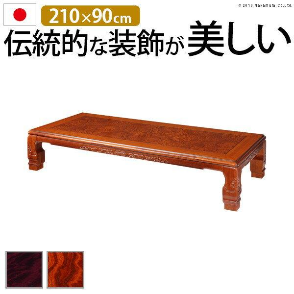 家具調 こたつ 長方形 和調継脚こたつ 210x90cm 日本製 コタツ 炬燵 座卓 和風 折りたたみ ローテーブル【送料無料】