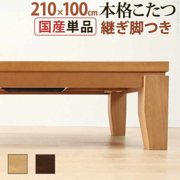モダンリビングこたつ ディレット 210×100cm こたつ テーブル 長方形 日本製 国産継ぎ脚ローテーブル【送料無料】
