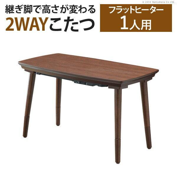 こたつ テーブル 長方形 フラットヒーター ソファこたつ 〔ブエノ〕 90x50cm コタツ 継ぎ脚 継脚 高さ調節 ウォールナット 木製【送料無料】