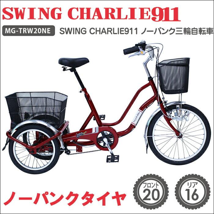 【3輪/ノーパンクタイヤ】  SWING CHARLIE911 ノーパンク三輪自転車E スウィングチャーリー 【送料無料】